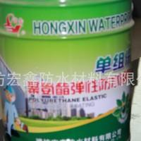 宏鑫聚氨酯涂料防水涂料防水材料防水卷材