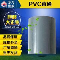 PVC直通 直节 管接 上水管件 聚氯乙烯管件 规格型号可定制