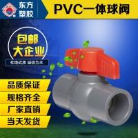 PVC给水球阀 上水管件 PVC上水球阀 防磨耐腐蚀管件 欢迎选购