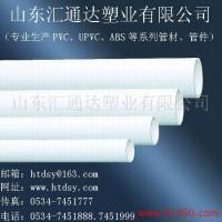 供应PVC管材管件/UPVC管材管件