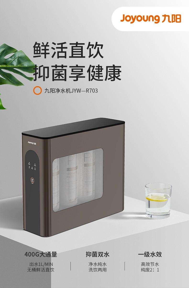 九阳航天品质·抑菌净水产品JYW-R703——众多家庭的安心之选