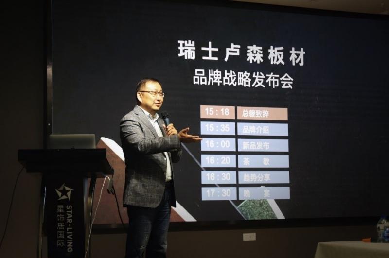 卢森板材2021年度品牌战略发布会成功举办