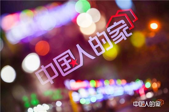 生活有引力中国人的家北京首秀联动八大品牌传递新国货智造家力量