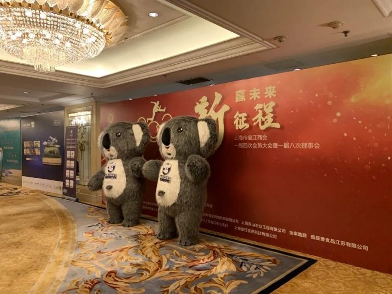 全度家居总经理陈长华获上海市宿迁商会爱心奉献奖及先进个人