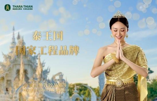 泰国乳胶寝具品牌塔拉蒂安全线布局中国市场