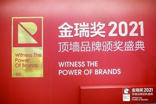 2021年金瑞奖浴霸十大品牌榜单发布为榜样力量点赞